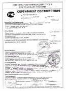 Пример сертификата на оборудование